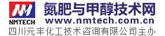 中国氮肥与甲醇技术网